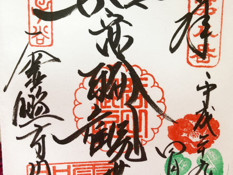 Goshuin, Stamps Given at Shrines and Temples