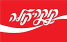קוקה קולה לוגו.png