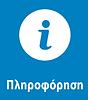 03 ΠΛΗΡΟΦΟΡΙΕΣ_1.png