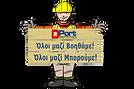 κουτί κοινωνικόl.png