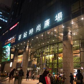 複合式運輸之商業場域 | 京站時尚廣場 Q Square