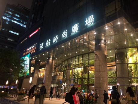 複合式運輸之商業場域   京站時尚廣場 Q Square