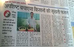 Rajasthan Patrika News.jpg