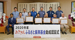 Okigin Furusato Promotion Fund
