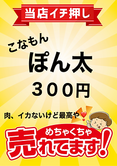 7ぽん太POP黄(YK小牧).PNG