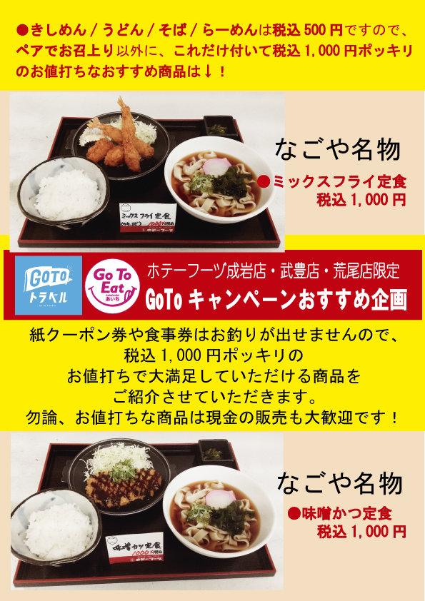 GoToおすすめ1000円1(縦).jpg