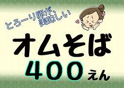 4オムそばPOP(YK小牧).jpg