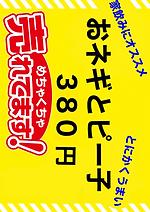 9おねぎとピー子POP(YK小牧).PNG