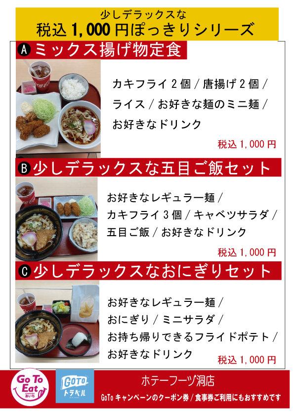 GoToおすすめ1000円洞店.jpg