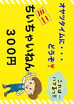 6ちいちゃいねんPOP(YK小牧).PNG