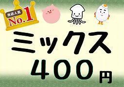 2ミックスPOP(YK小牧).jpg