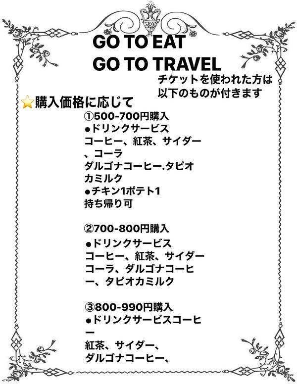 GoToおすすめ名東.jpg