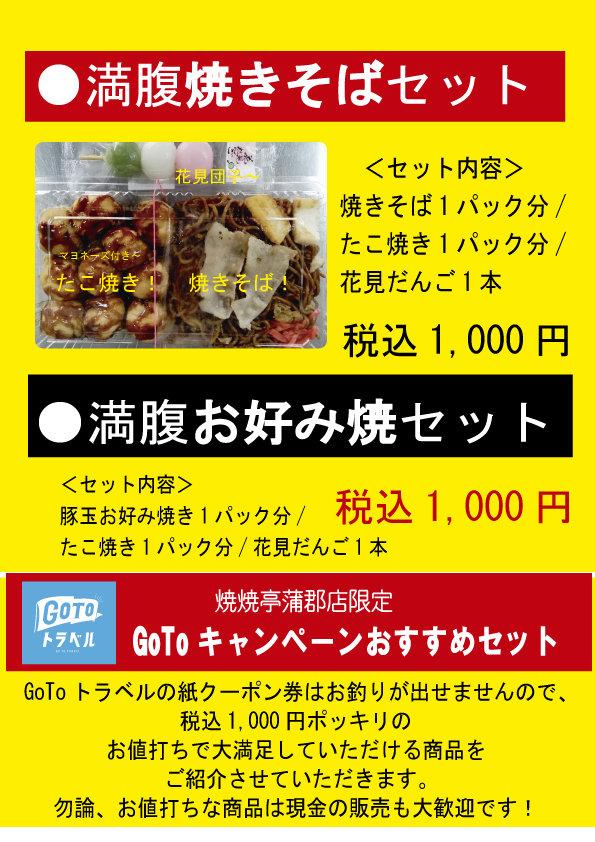 GoToおすすめ1000円YK蒲郡(.jpg