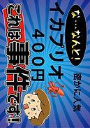 10イカプリオPOP青(YK小牧).JPG