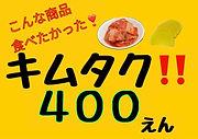 8-2YK小牧POPキムタク.jpg