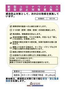 10-1下町きしめん.jpg