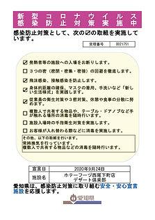 10-3下町デザート.jpg