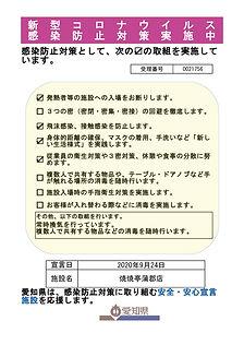 12YK蒲郡.jpg