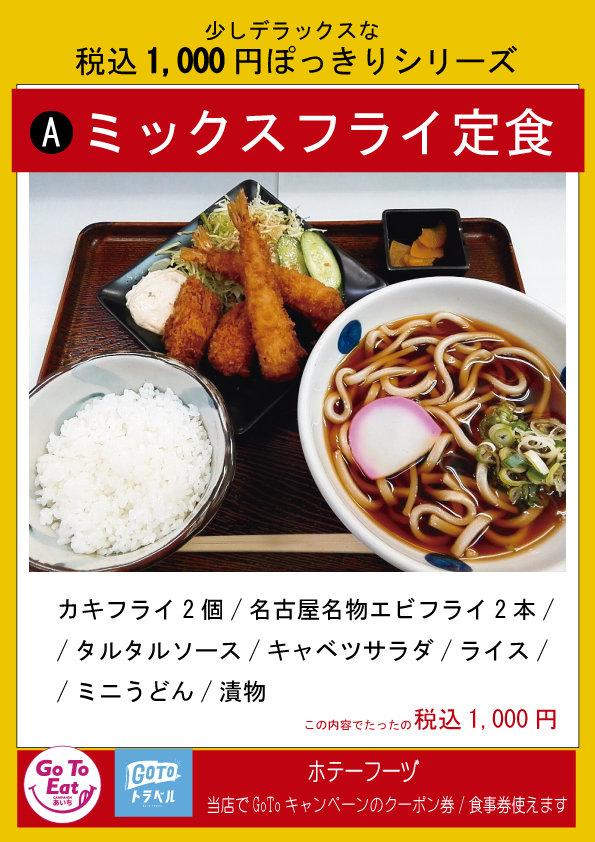 GoToおすすめ1000円刈谷.jpg