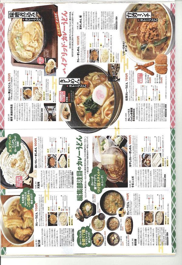 東海じゃらん2021年1月号(名東白いカレーうどん).jpeg