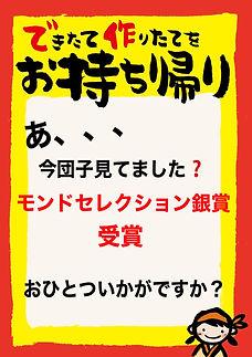 5.1お持ち帰りPOP団子(YK小牧).JPG