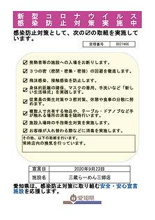 15三郷.jpg