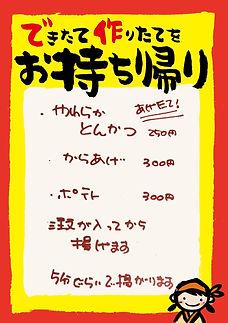 5p持ち帰りPOP(YK小牧).jpg