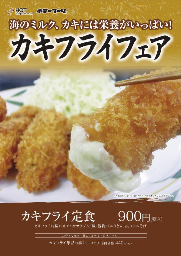 カキフライ定食ポスター.jpg