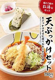 天ぶっかけセットポスター2018.jpg