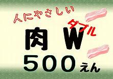 11YK小牧POP肉W.jpg