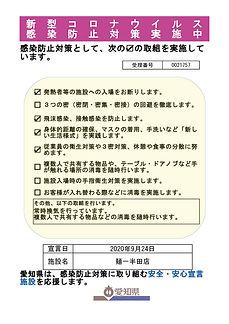 9半田麺一.jpg
