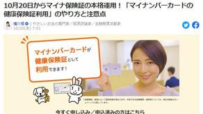 【連載】Yahoo!ニュースでの最新記事がUPされました!