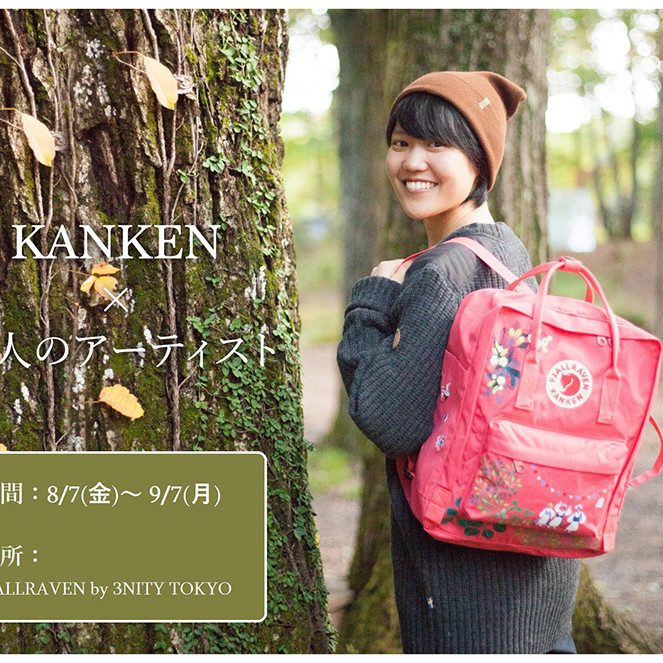『KANKEN×9人のアーティスト展』