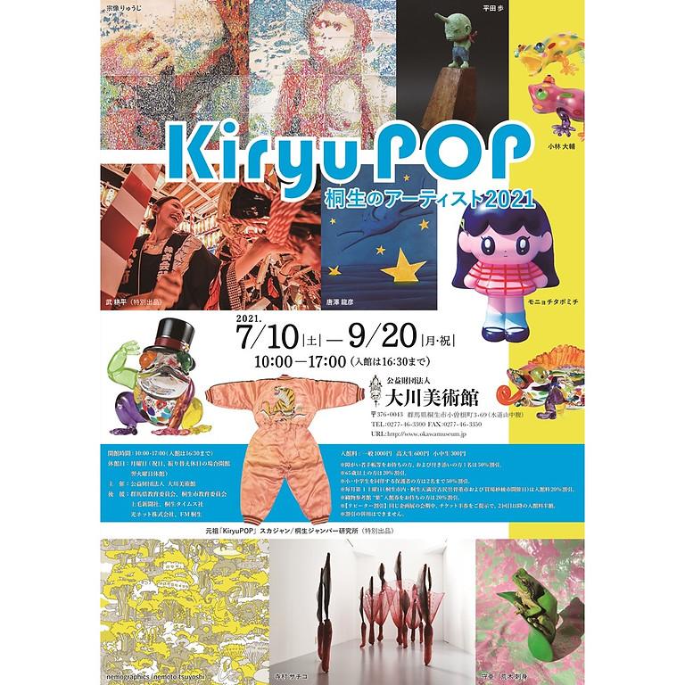 桐生のアーティスト2021 Kiryu POP」