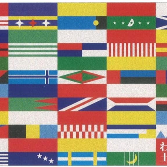 わたしの王国旗展 ‒想い。はためく。