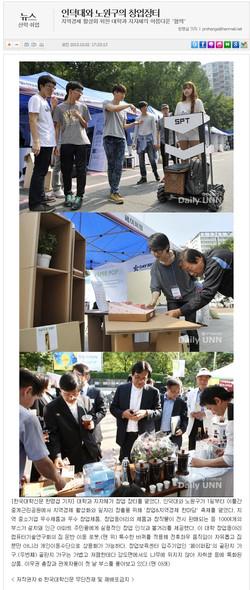 2013.10 한국대학신문