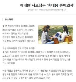2019.04 한국경제