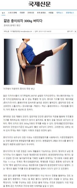 2013.11 국제신문