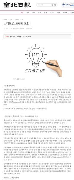 2020.11 전북일보