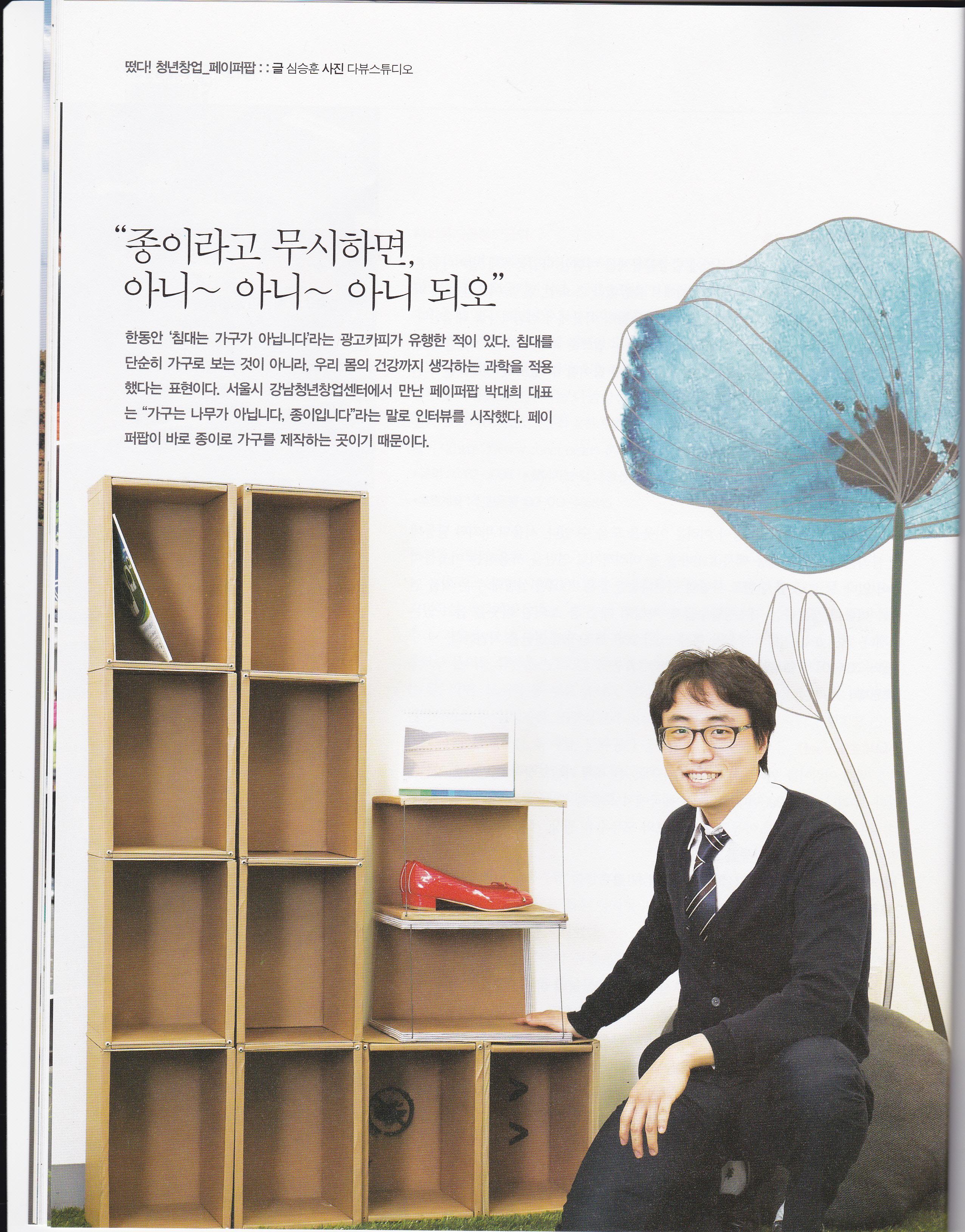 2012.12 서울사랑
