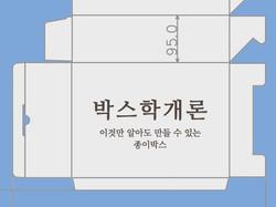 박스학개론