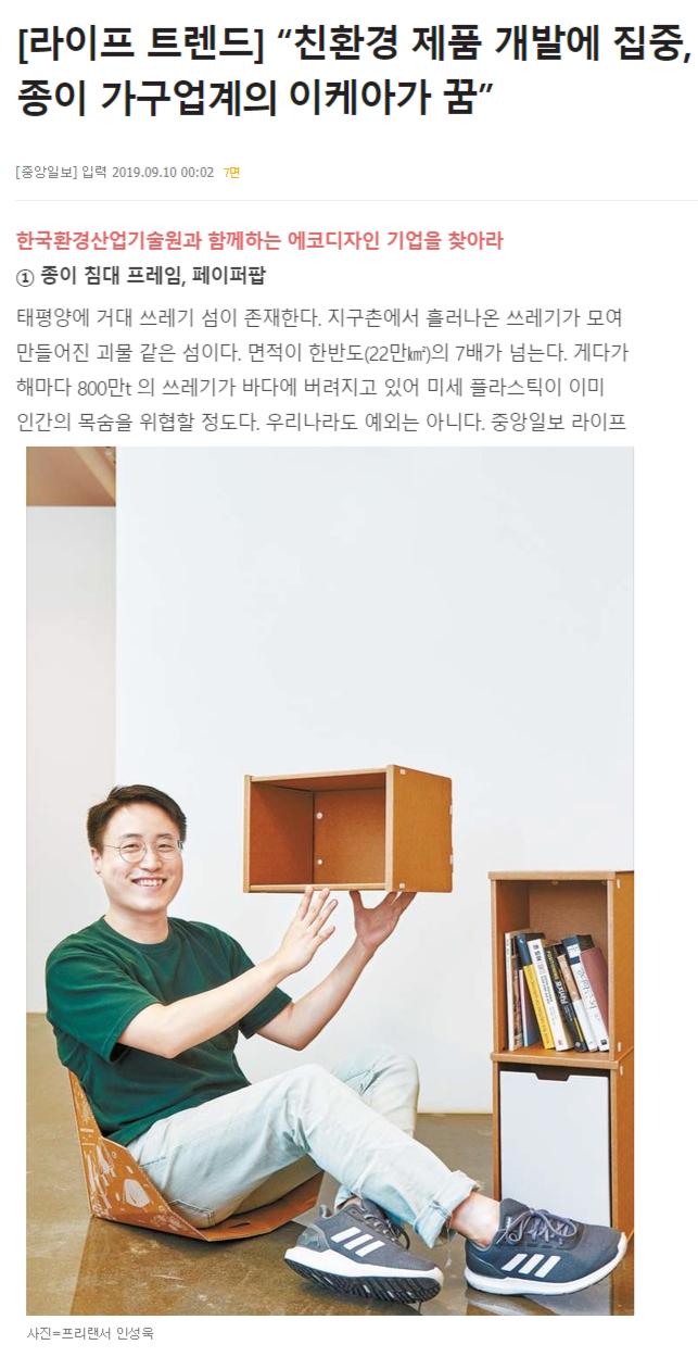 2019.09 중앙일보