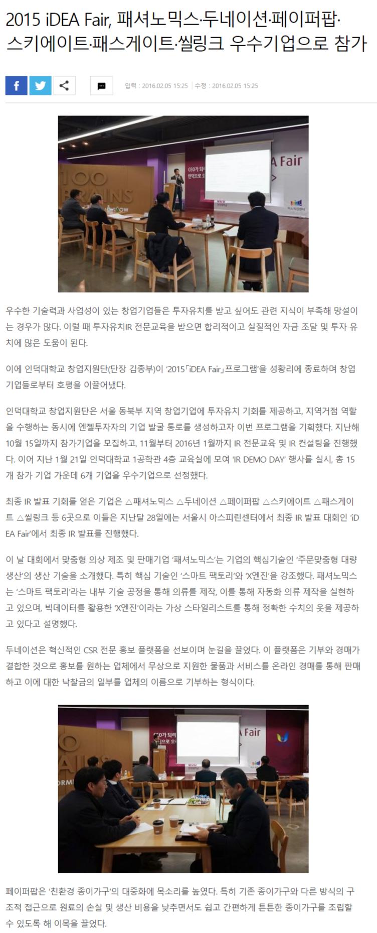 2016.02 경향신문
