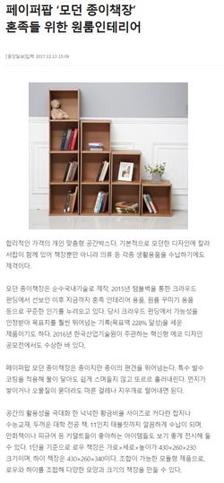 2017.12 중앙일보