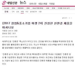 2017.08. 내일신문
