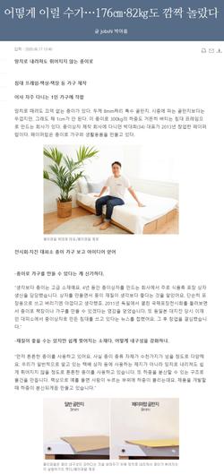 2020.06 조선일보