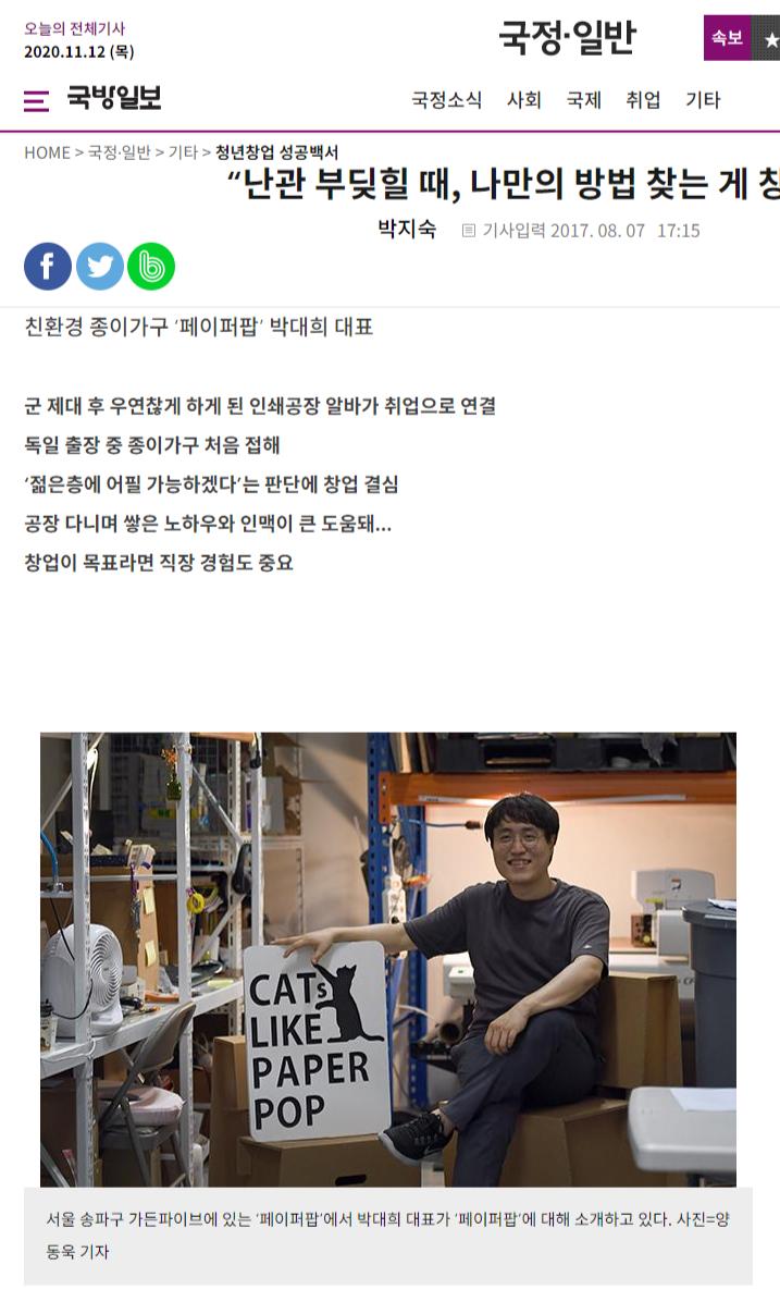 2017.08 국방일보