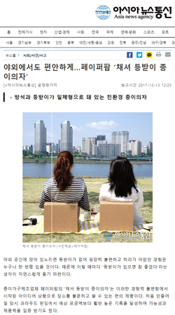 2017.12 아시아뉴스통신