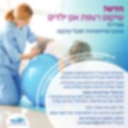 33822 physiotherapy kids_Revava.jpg
