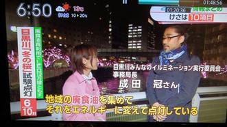 目黒川みんなのイルミネーション2014